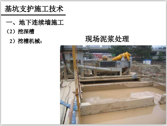 基坑支护施工技术详解讲义(121页,多图)-现场泥浆处理