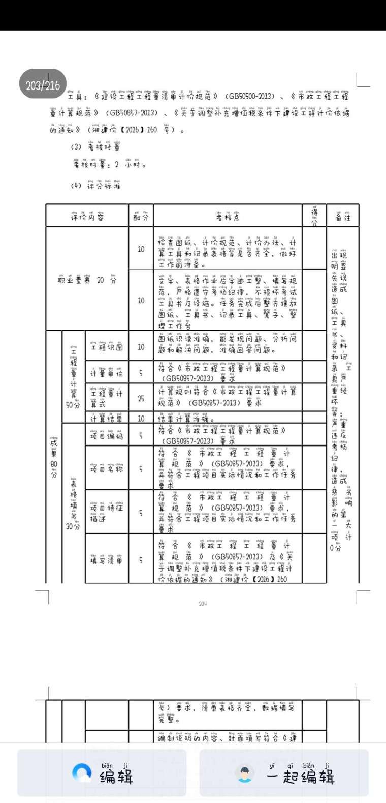 桥涵工程工程量清单编制_2