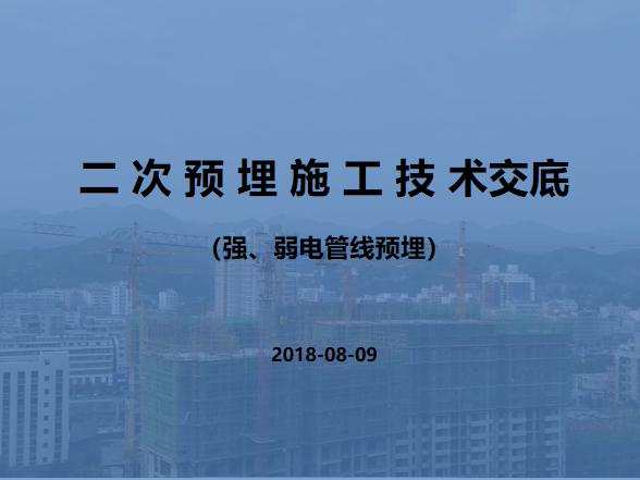 强弱电管线二次预埋施工技术交底(2018)-8989_副本