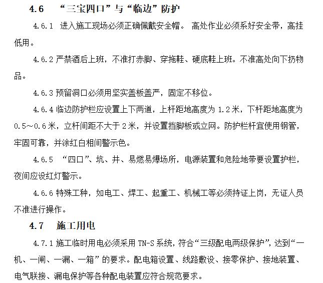 """安全生产文明施工现场管理标准-""""三宝四口""""与""""临边""""防护"""