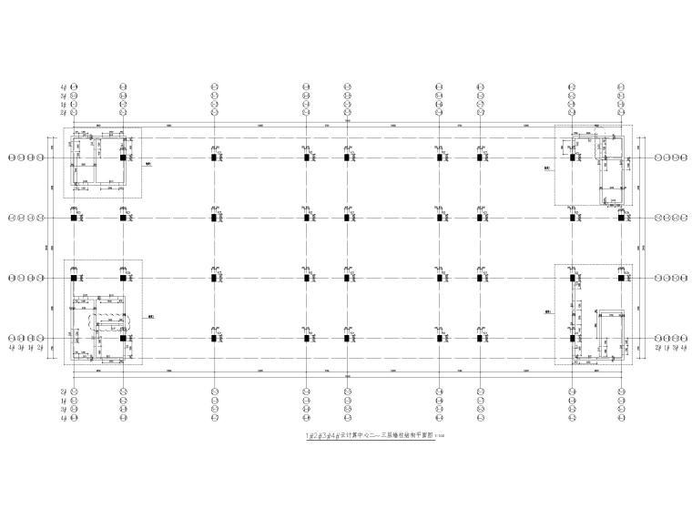 [北京]云计算数据中心全套施工图2016(CAD)-墙柱结构平面图