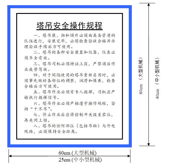 施工现场标准化管理手册(55页)-大中小型机械安全操作规程图牌规格形式