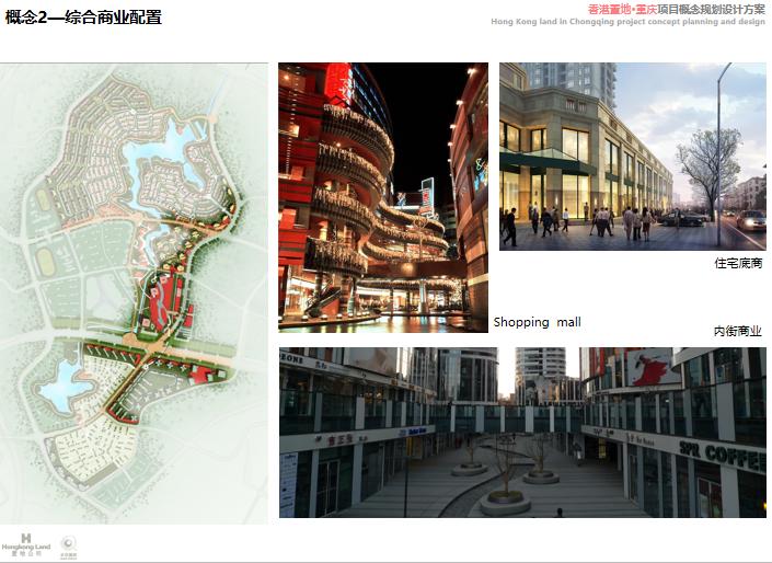 重庆山地别墅+洋房+高层概念规划设计方案-综合商业配置