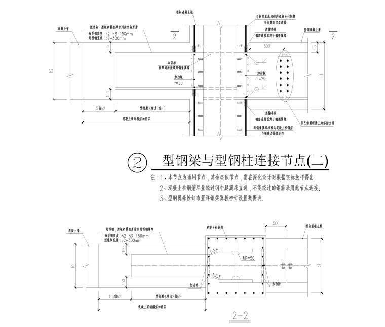 型钢混凝土梁柱连接节点详图(CAD)-型钢梁与型钢柱连接节点