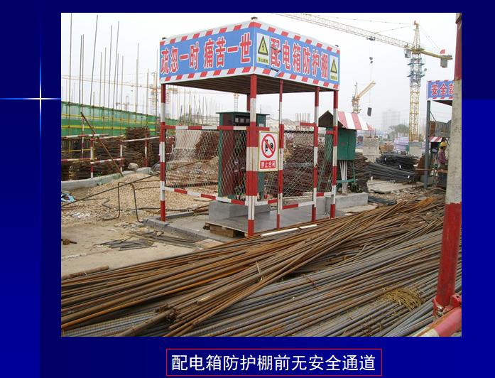 建筑施工现场临时用电及临建房屋管理(PPT)-配电箱防护棚前无安全通道