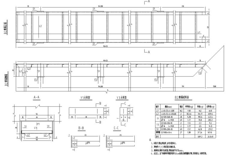 某钢结构爬梯详细节点大样图CAD-钢爬梯2