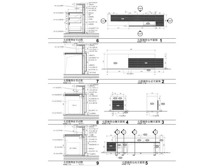 [上海]山鹰国际七层办公空间室内装修施工图-接待台节点详图