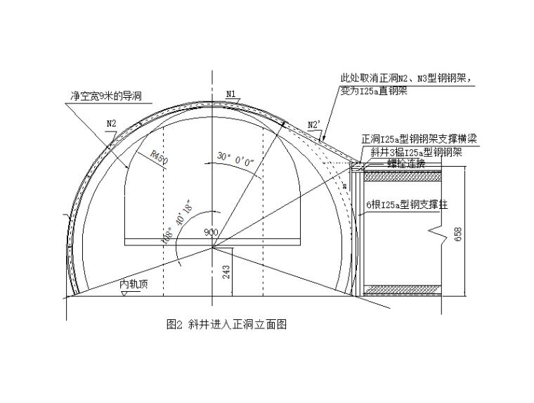 隧道斜井进正洞挑顶施工作业指导书-斜井进入正洞立面图
