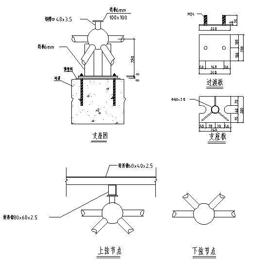 某会议大厅网架结构节点大样施工图CAD-节点大样