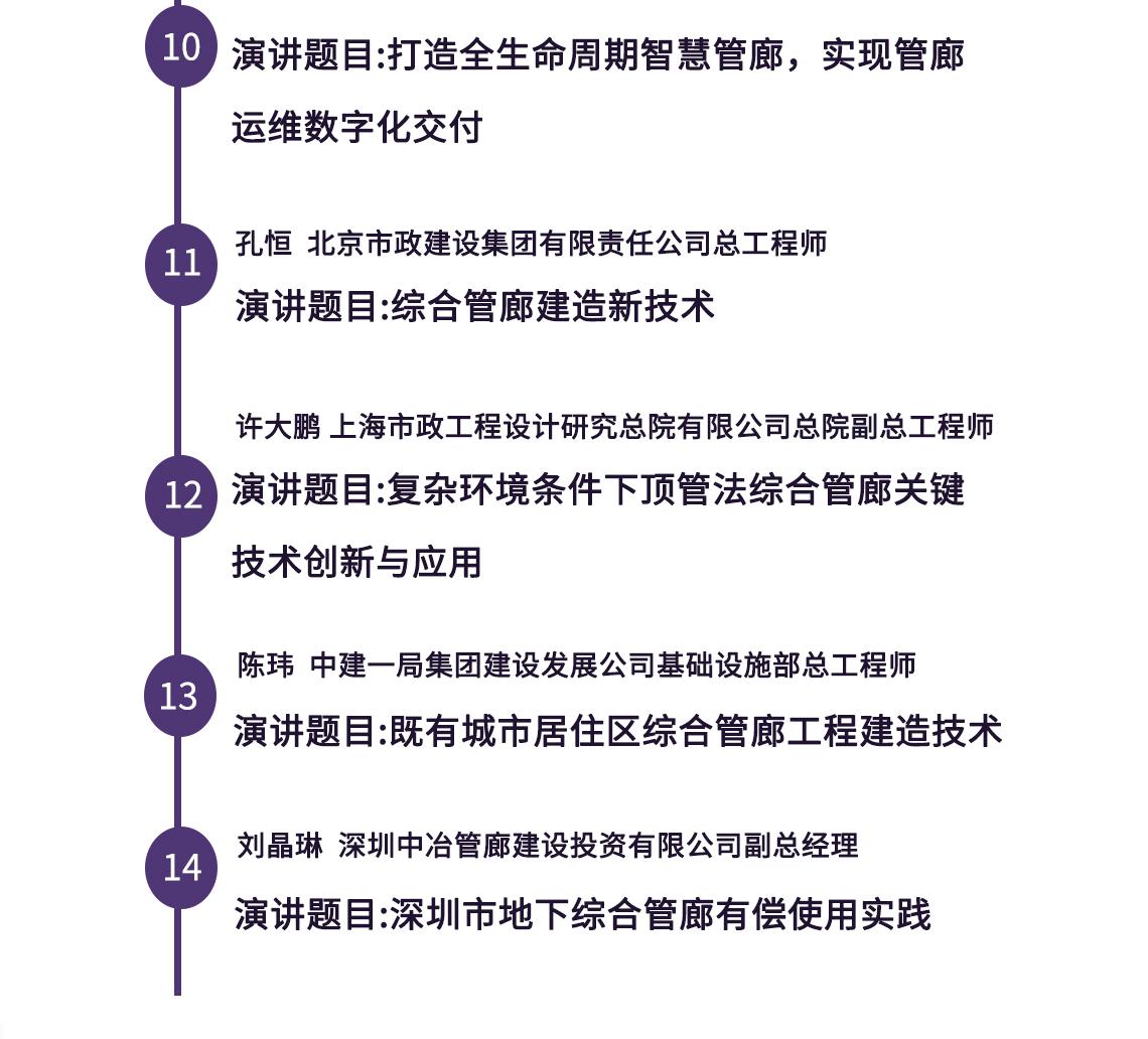 第四届中国城市综合管廊 规划建设与管理