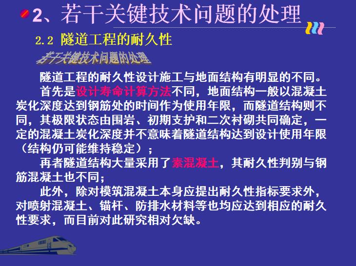 客运铁路隧道关键技术问题介绍PPT-隧道工程耐久性