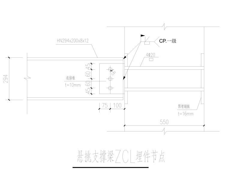 出屋面钢结构楼梯详图(CAD)-悬挑支撑梁埋件节点