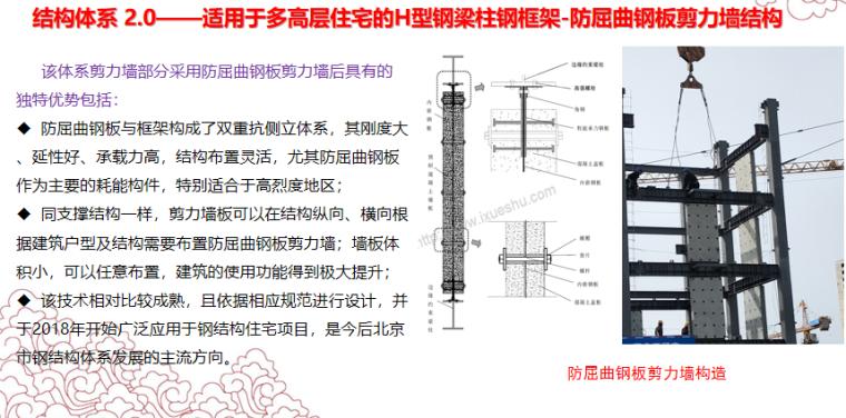 装配式钢结构住宅建筑探索与实践-H型钢梁柱钢框架-防屈曲钢板剪力墙结构