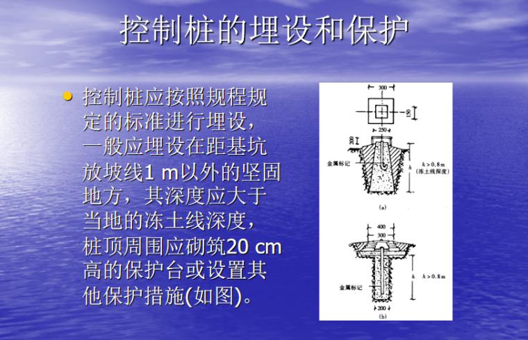 建筑施工基础之施工测量放线培训讲义PPT-02 控制桩的埋设和保护