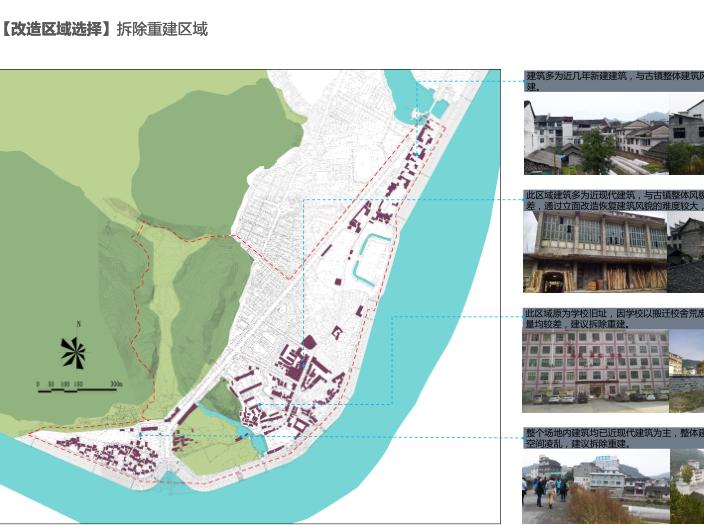 里耶古城旅游区修建性详细规划设计文本2015-拆除重建区域