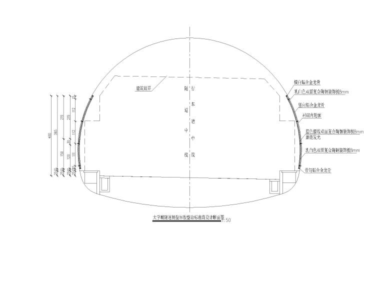 [重庆]城市隧道容貌整治施工设计图-隧道容貌整治断面图 (2)