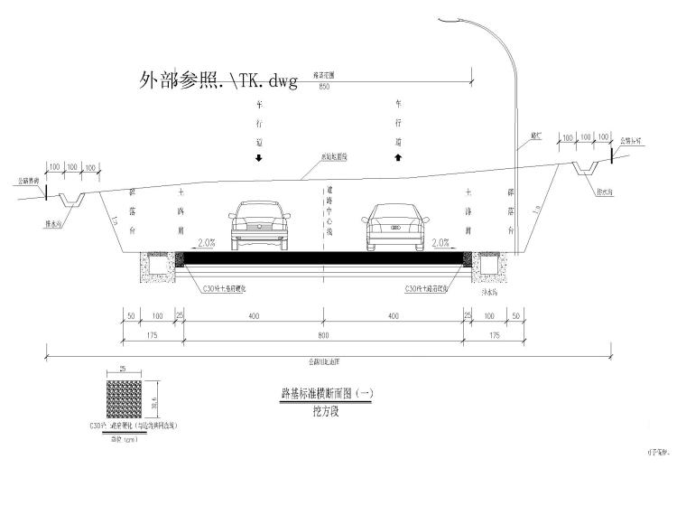 某道路及桥梁工程全套施工图含招标文件-路基标准横断面图