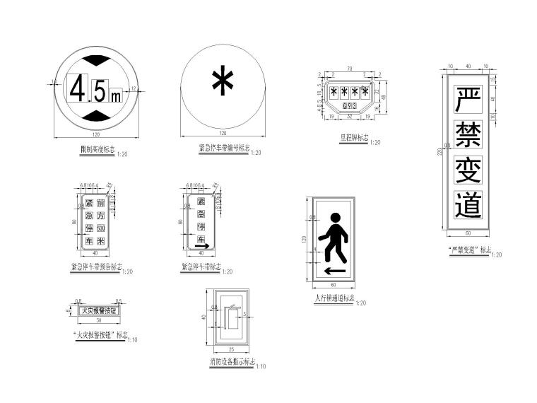 [重庆]城市隧道容貌整治施工设计图-标志牌大样图