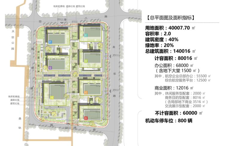 上海虹桥航空产业园生态建筑街区及景观规划-总平面图