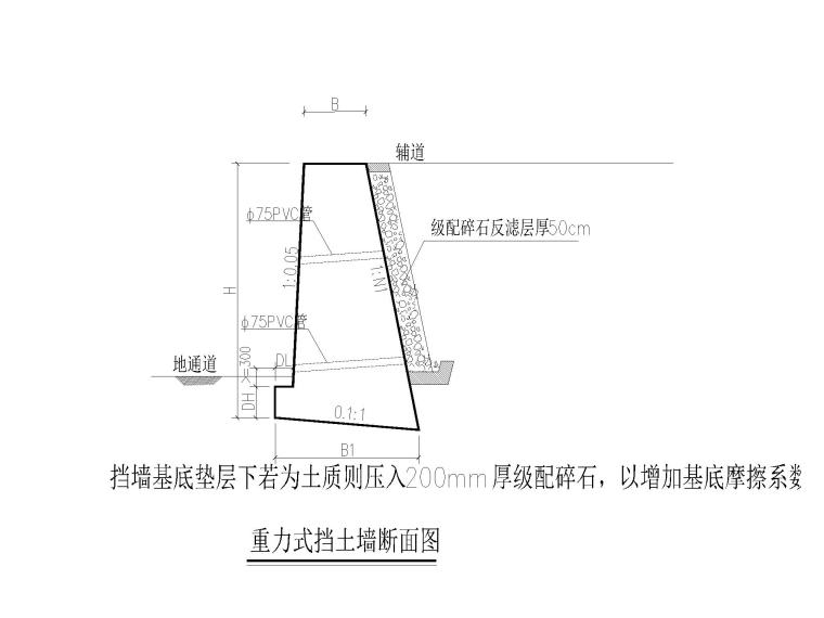 [重庆]城市次干道高边坡挡墙施工设计图-重力式挡墙构造图