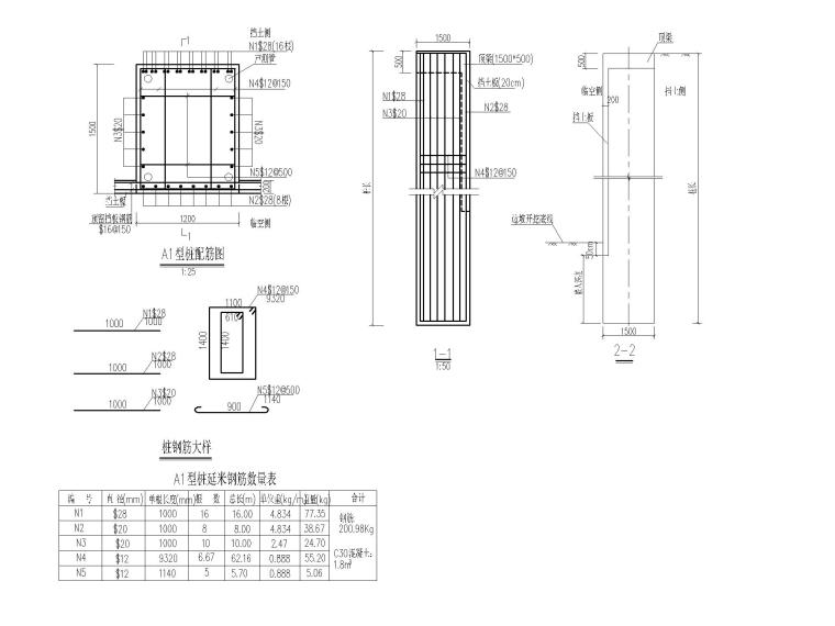 [重庆]城市次干道高边坡挡墙施工设计图-A1型桩板挡墙钢筋构造图