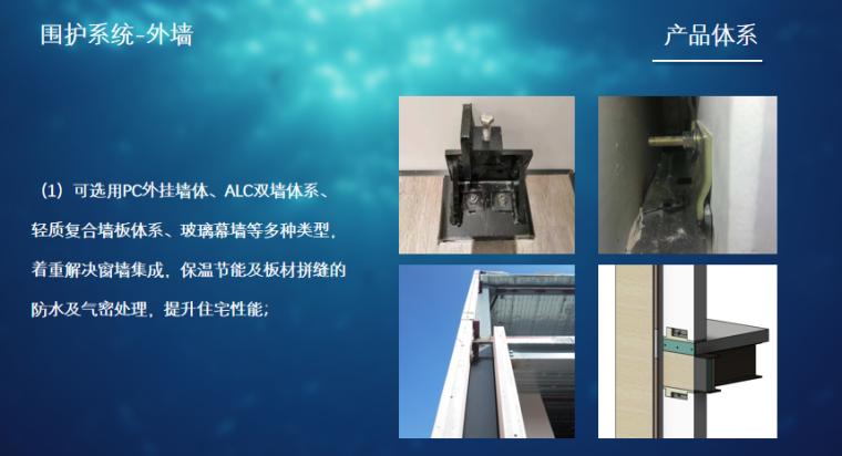 钢结构住宅的产品化集成与装配式建造-围护系统-外墙