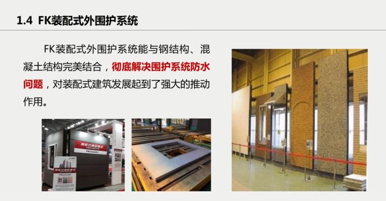 FK装配式建筑成套技术体系及产业园介绍-FK装配式外围护系统