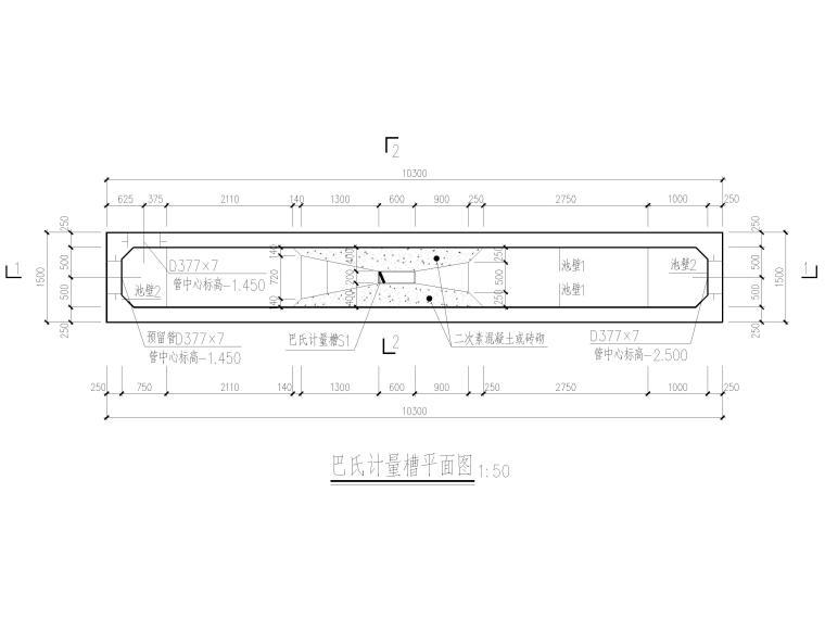 [信阳]钢筋混凝土结构巴氏计量槽施工图2016-巴氏计量槽平面图