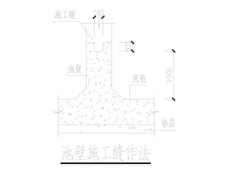 [信阳]钢筋混凝土结构巴氏计量槽施工图2016-池壁施工缝做法