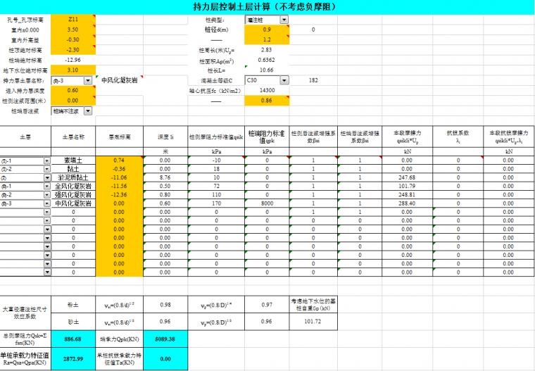 某项目方案阶段桩基选型过程回顾_13