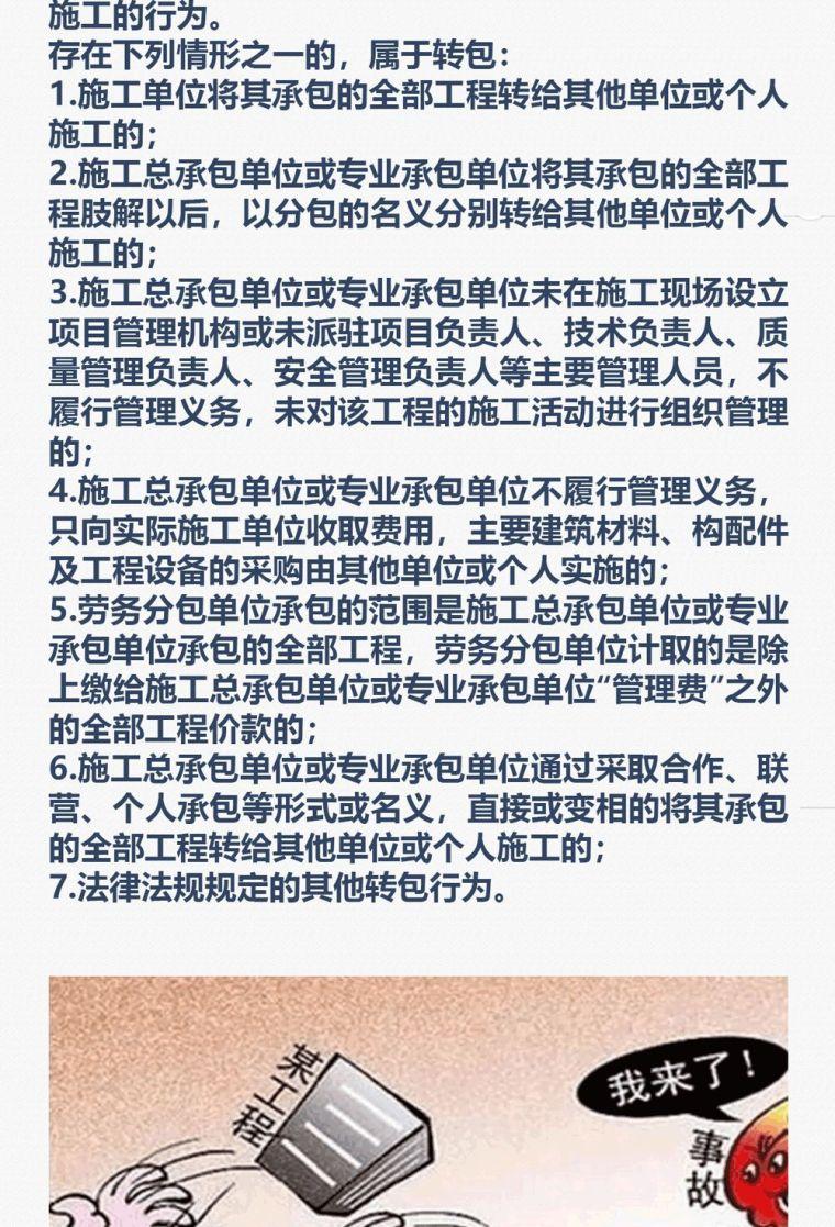 中铁《质量安全管理十严禁》,图解学习!_4