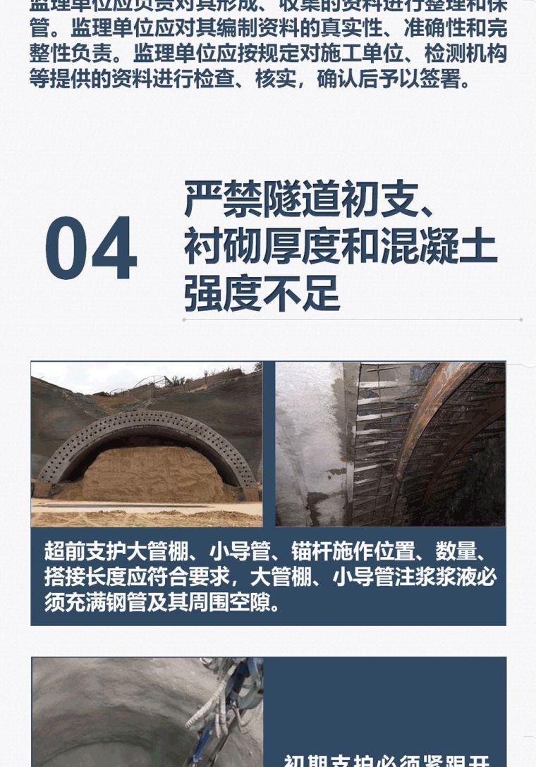 中铁《质量安全管理十严禁》,图解学习!_7