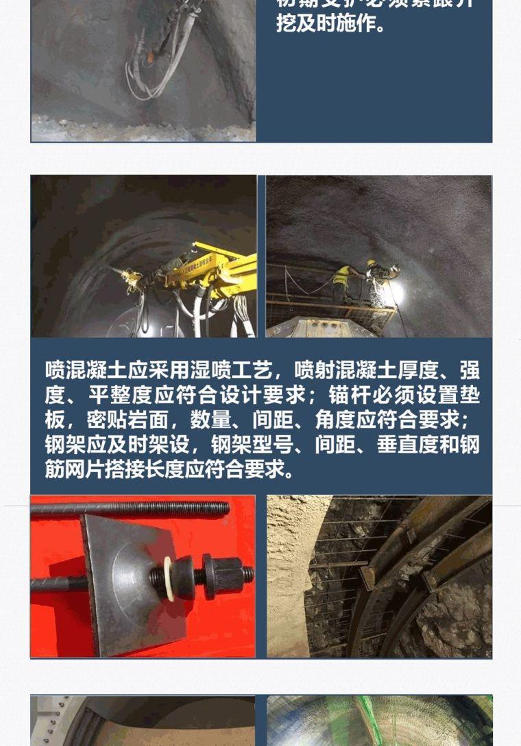 中铁《质量安全管理十严禁》,图解学习!_8