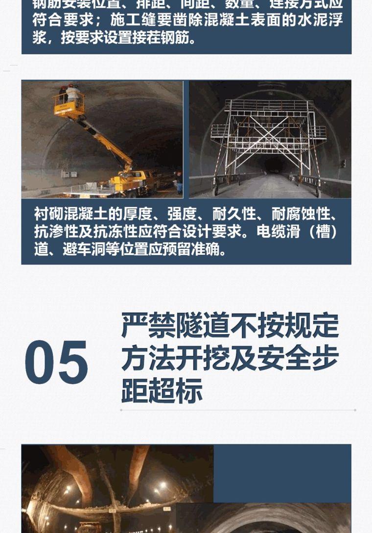中铁《质量安全管理十严禁》,图解学习!_10