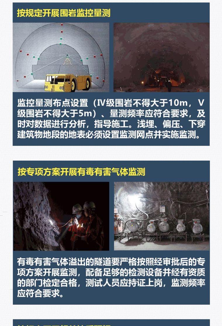 中铁《质量安全管理十严禁》,图解学习!_13