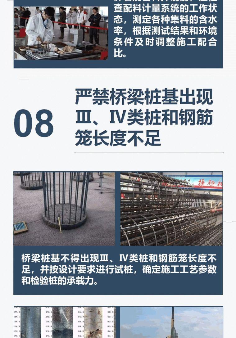 中铁《质量安全管理十严禁》,图解学习!_16