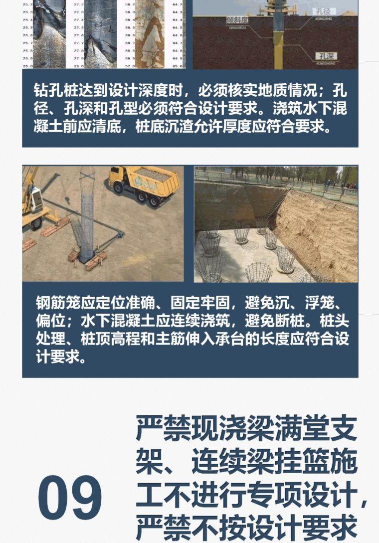 中铁《质量安全管理十严禁》,图解学习!_17