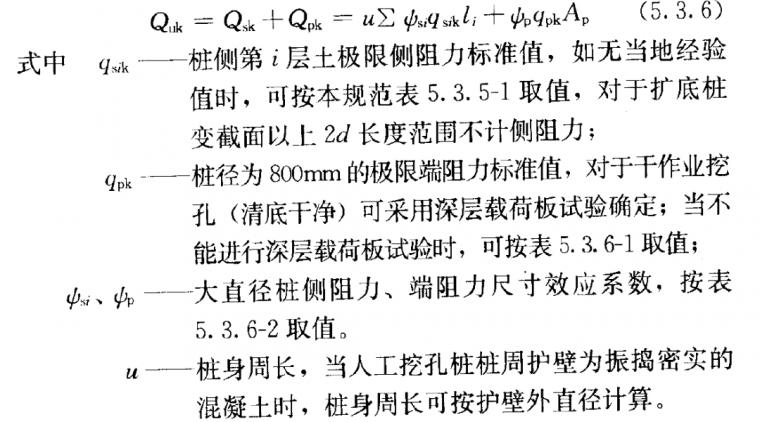 某项目方案阶段桩基选型过程回顾_7