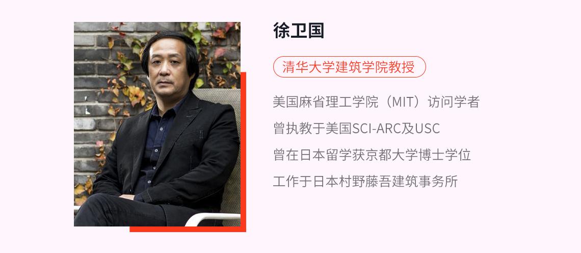 讲师介绍:徐卫国 清华大学建筑学院教授,原建筑系主任 DADA联合发起人