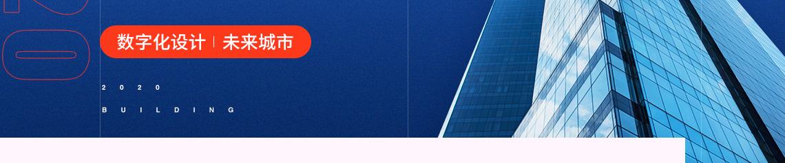 课程名称:数字化设计与未来城市转型,主讲嘉宾:扎哈事务所参数化主义教父帕特里克·舒马赫,与中国三位相关领域资深专家:清华大学建筑学院教授徐卫国、中央美术学院建筑学院副教授何可人、北京市建筑设计研究院有限公司副总建筑师刘宇光