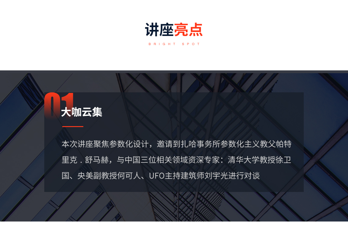 本次直播我们将目光聚焦参数化设计,邀请到扎哈事务所参数化主义教父帕特里克·舒马赫,与中国三位相关领域资深专家:清华大学建筑学院教授徐卫国、中央美术学院建筑学院副教授何可人、北京市建筑设计研究院有限公司副总建筑师刘宇光进行对谈。