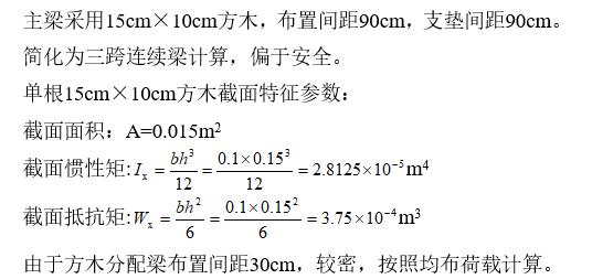 满堂支架法现浇箱梁设计计算书-6.2.5 顶板下方木主梁强度和刚度计算