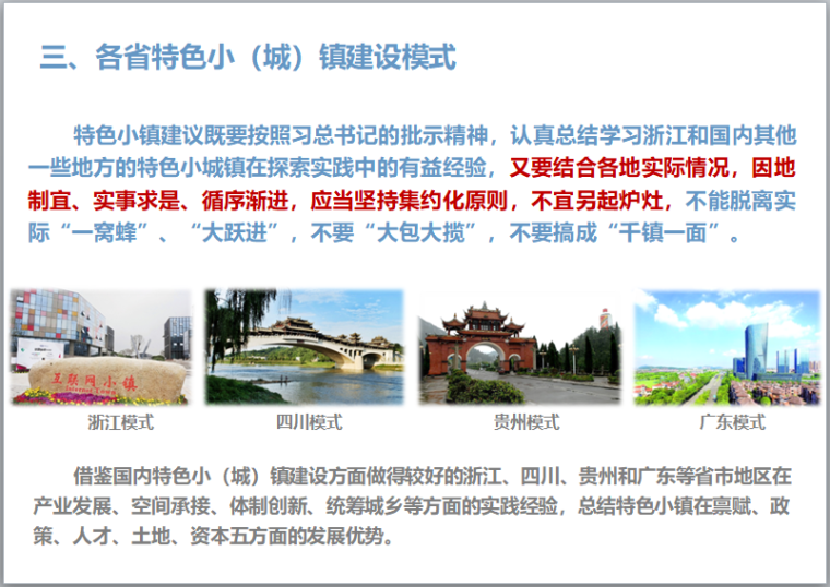 特色小镇培育与规划建设讲解(106页)-各省特色小(城)镇建设模式