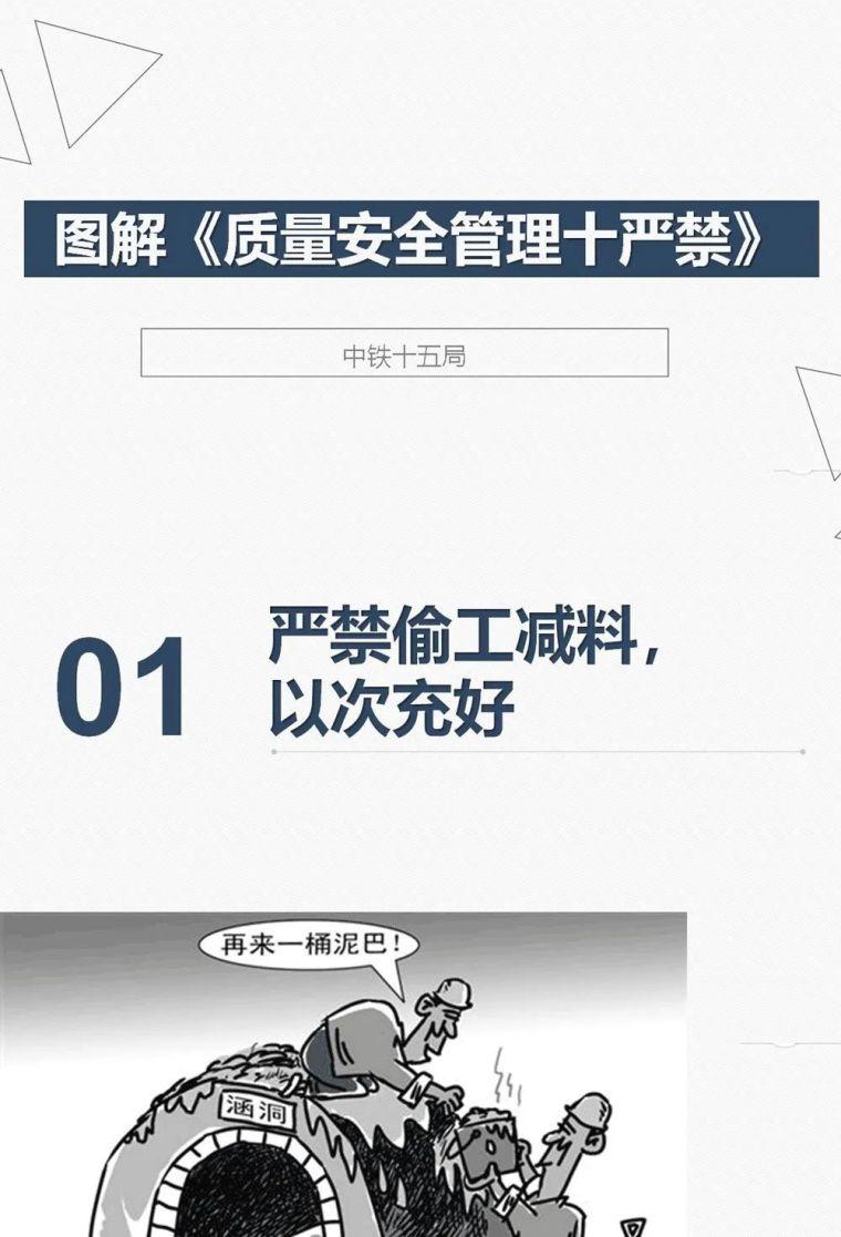 中铁《质量安全管理十严禁》,图解学习!_1