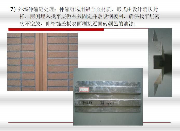 饰面工程施工工艺培训讲义(173页)-外墙伸缩缝处理
