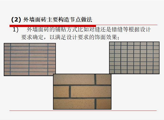 饰面工程施工工艺培训讲义(173页)-外墙面砖主要构造节点做法