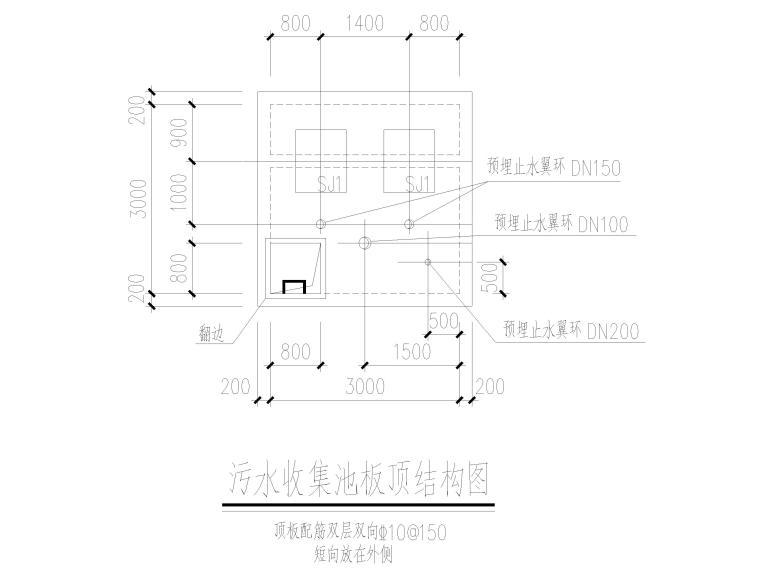 [江苏]单层框架结构物流门卫室施工图2017-污水收集池板顶结构图