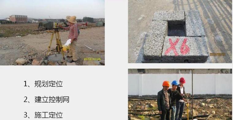 各种基坑支护结构施工工艺流程解析_22