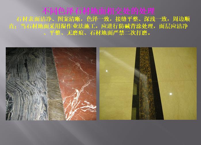 优质工程细部做法讲义(120页)-不同色泽石材地面相交处的处理