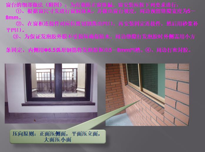 优质工程细部做法讲义(120页)-窗台的细部做法